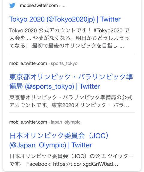 【悲報】東京2020公式アカウント、消滅