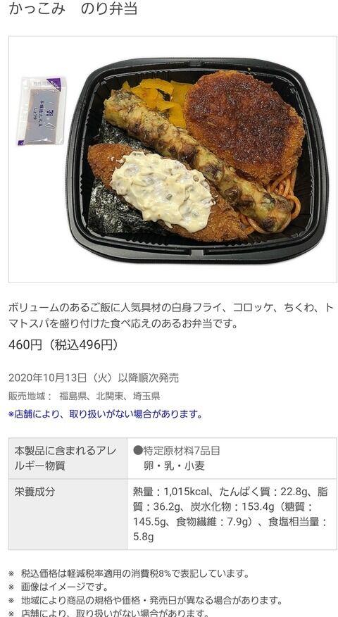【朗報】セブンののり弁(496円)、ガチで凄いwwwww