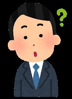 【仕事】会社への定期代が月3万って高いの?