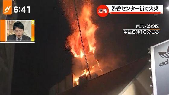 【画像】ハロウィンの人だらけの渋谷で火事