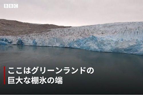 グリーンランド氷河を15年ぶりに取材 BBCが見た驚異の変化