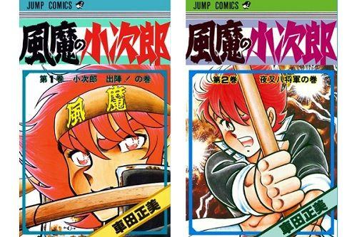 車田正美の「風魔の小次郎」、ポスターやポストカードがチャンピオンREDの付録に!