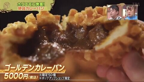 【画像】ホリエモンさんがプロデュースした一個5000円のカレーパンがこちら!!!