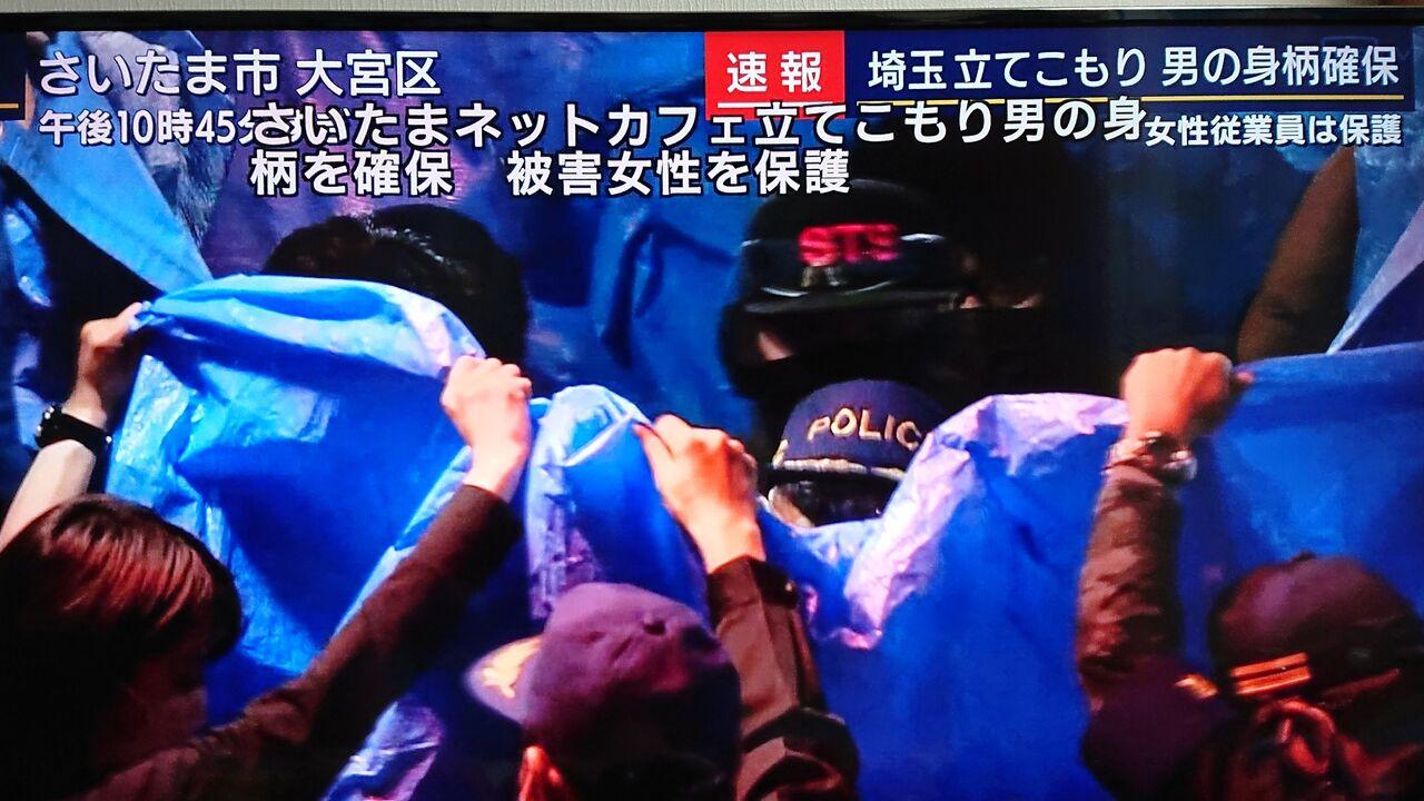 【速報】大宮ネットカフェ立てこもり事件 犯人を逮捕 画像あり