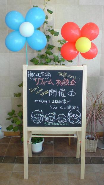 新春リフォーム相談会ー2