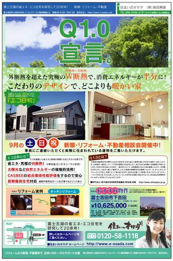 平成21年9月イベント広告