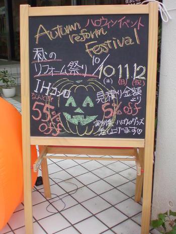 住まいのオサダ 秋のハロウィンリフォーム祭り