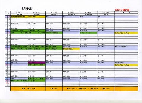 H24.4月予定表031