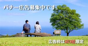 banner-koukokubosyu