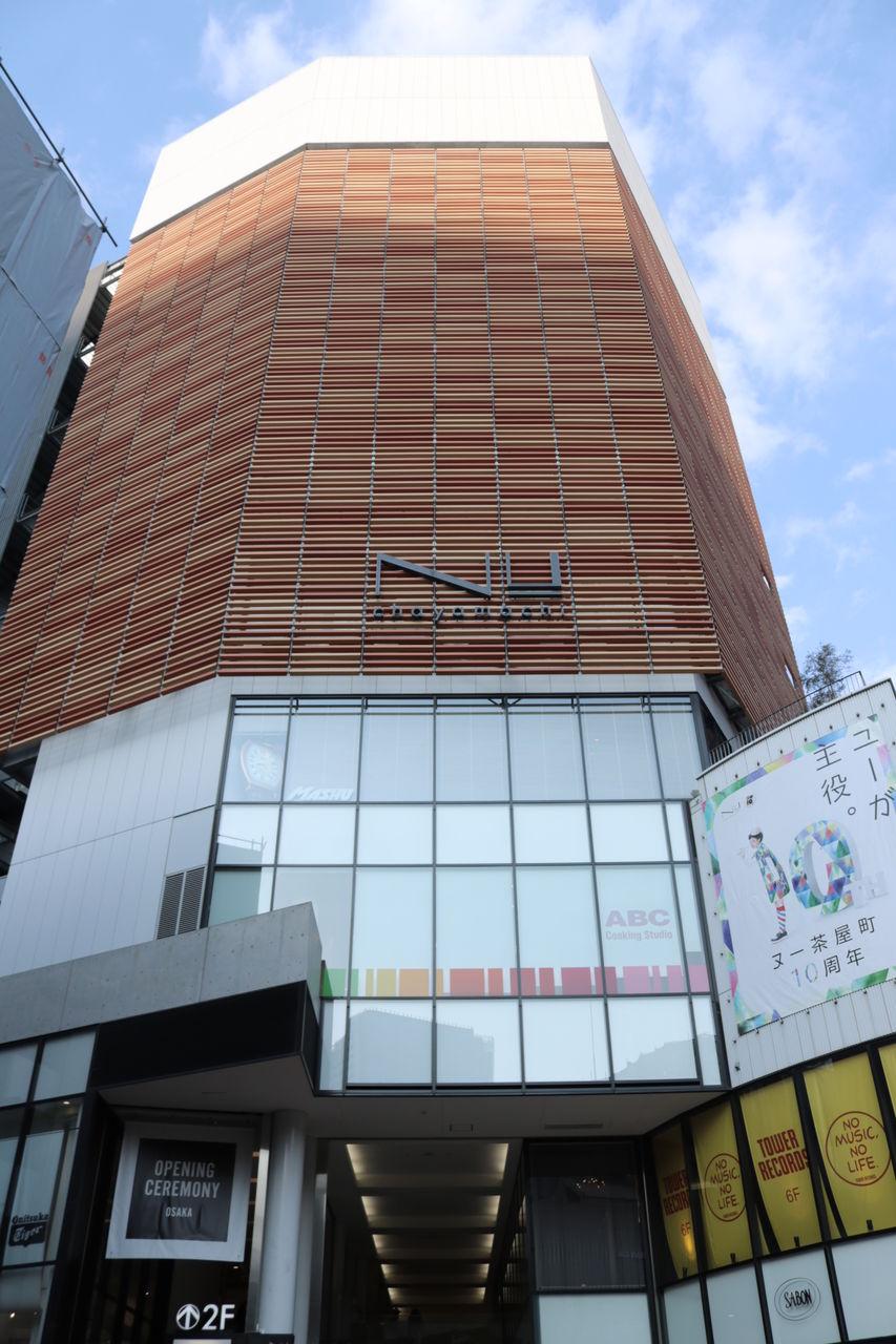 NU茶屋町に「サンキューマート」ができてる。元ASOKOがあった一角。梅田OPAにも3月12日オープン予定 コメントトラックバック