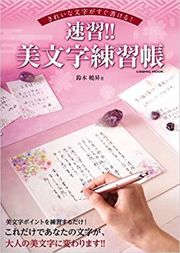 文字練習帳