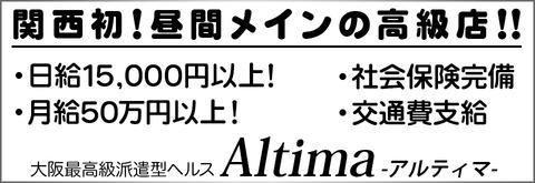 アルティマトゥーレ