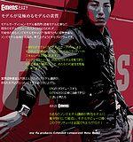 大阪 メンズモデルスクール E-MENS