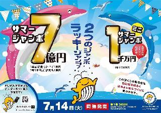 2020年!サマージャンボ宝くじ ポスター