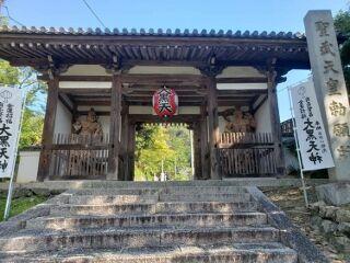 京都大山崎 宝積寺(ほうしゃくじ) 宝寺(たからでら)