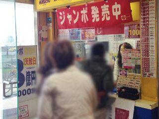 2020.2.5 JR天王寺駅構内1階宝くじ売場