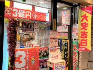 2021.2.5 JR大阪駅桜橋口(西口)宝くじ売場