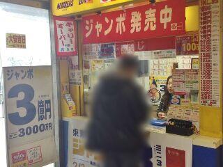 2020.2.16 JR天王寺駅構内1階宝くじ売場