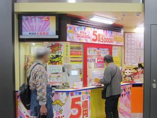 2018.04.13 JR大阪駅御堂筋口(東口)宝くじ売場