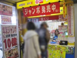 2018.12.7 JR天王寺駅構内1階宝くじ売場