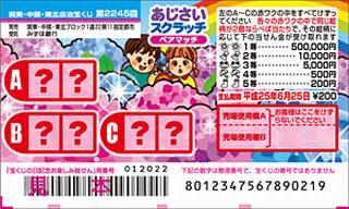 2245あじさいスクラッチ(関中東宝くじ)