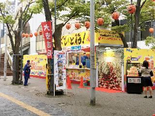 2018.10.11 大阪駅前第四ビル特設売場