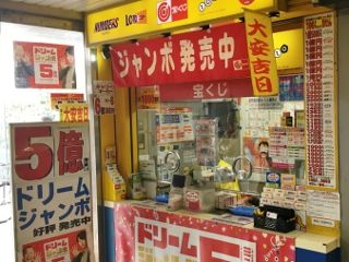 2019.4.13 JR天王寺駅構内1階宝くじ売場