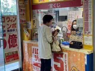 2020.9.23 JR天王寺駅構内1階宝くじ売場