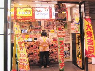 2018.10.1 JR大阪駅桜橋口(西口)宝くじ売場