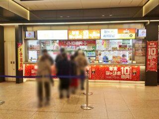 2019.12.3 南海難波駅構内1階宝くじ売場