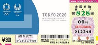 第828回全国自冶宝くじ「東京2020協賛ジャンボミニ」宝くじ券見本
