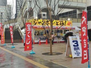 2020.2.16 大阪駅前第四ビル特設売場
