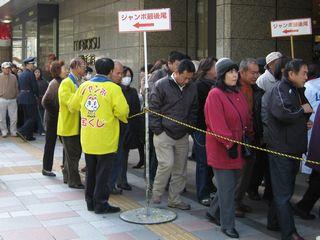 2009年12月22日名古屋駅前チャンスセンター03