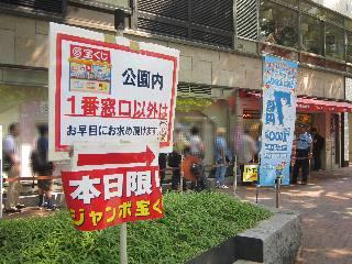 2018.08.03 西銀座チャンスセンター1番窓口