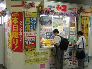 2012.7.27 大阪駅桜橋口(西口)宝くじ売場