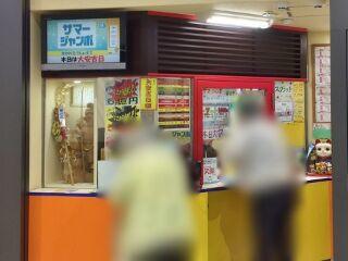 2020.7.15 JR大阪駅御堂筋口(東口)宝くじ売場