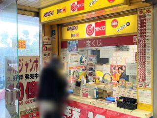 2020.11.28 JR天王寺駅構内1階宝くじ売場