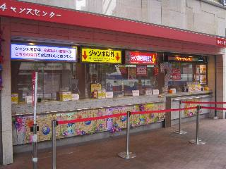 2018.08.03 西銀座チャンスセンター 8番窓口
