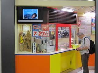 2012.7.27 大阪駅御堂筋口(東口)宝くじ売場