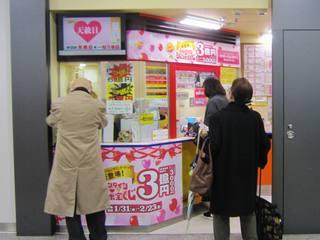 2018.02.01 JR大阪駅御堂筋口(東口)宝くじ売場