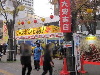 2018.11.21 大阪駅前第四ビル特設売場