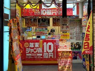 2020.11.28 JR大阪駅桜橋口(西口)宝くじ売場