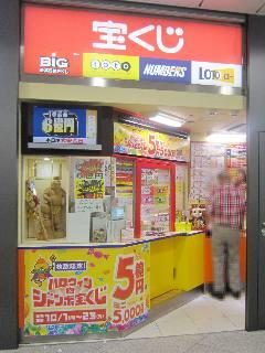 2018.10.11 JR大阪駅御堂筋口(東口)宝くじ売場
