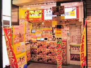 2018.10.17 JR大阪駅桜橋口(西口)宝くじ売場