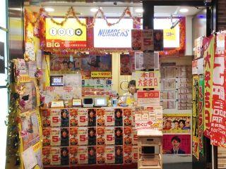 2019.9.26 JR大阪駅桜橋口(西口)宝くじ売場