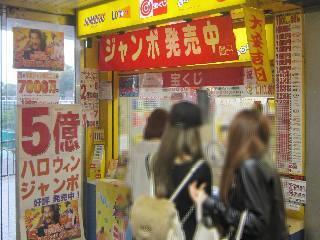 2018.10.11 JR天王寺駅構内1階宝くじ売場