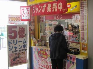 2018.04.04 JR天王寺駅構内1階宝くじ売場
