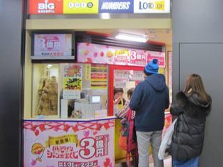 2018.02.20 JR大阪駅御堂筋口(東口)売場売場
