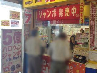 2019.10.1 JR天王寺駅構内1階宝くじ売場