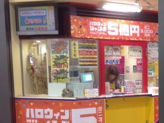 2019.10.7 JR大阪駅御堂筋口(東口)宝くじ売場